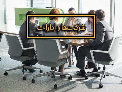 استفاده از تینکلاینت و زیروکلاینت در ادارات و شرکتها