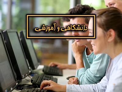 استفاده از تینکلاینت و زیروکلاینت در بخش دانشگاهی و آموزشی