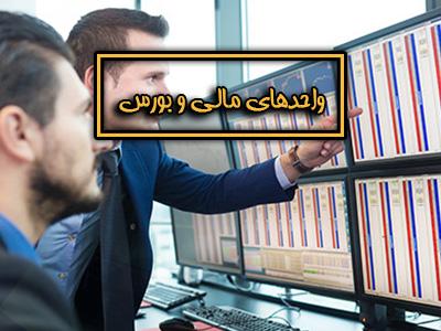 استفاده از تینکلاینت و زیروکلاینت در واحدهای مالی و بورس.jpg