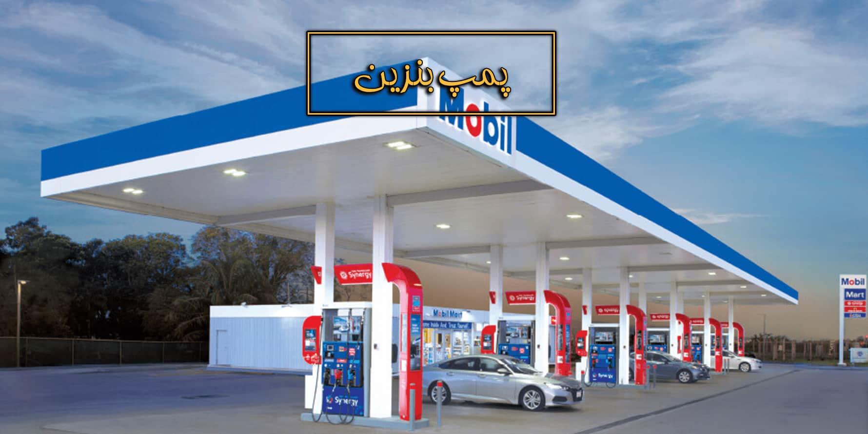استفاده از تینکلاینت و زیروکلاینت در پمپ بنزین.jpg