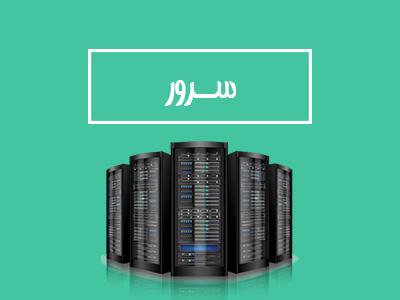 کلاینت مال مرجع تخصصی ارائه تجهیزات شبکه، سرور و تینکلاینت و زیروکلاینت