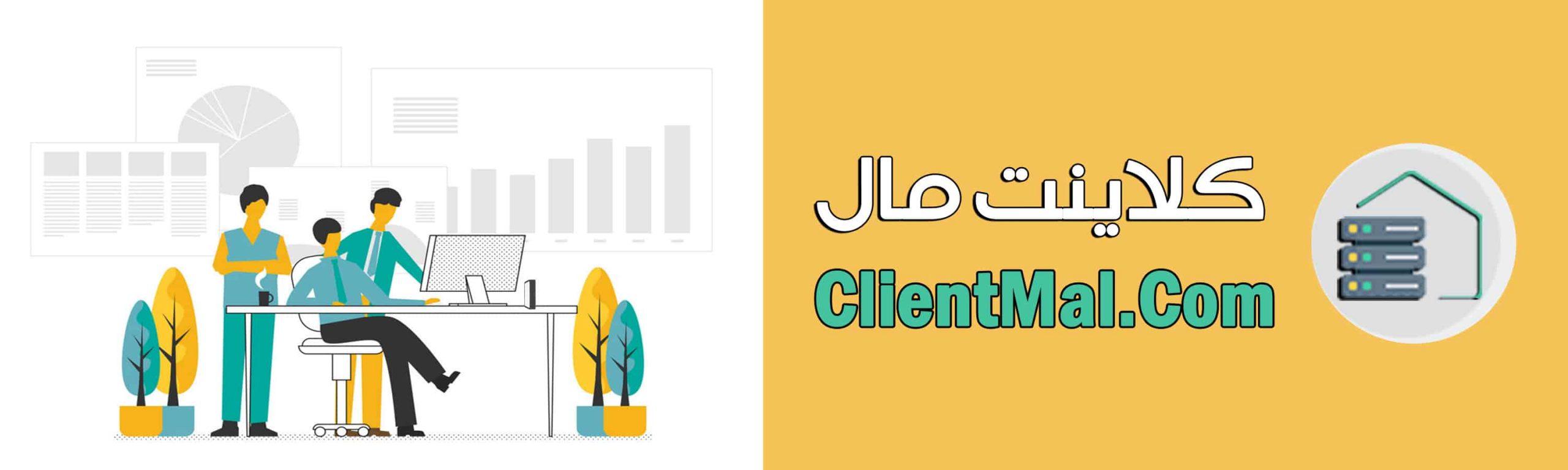کلاینت مال مرجع تخصصی عرضه تینکلاینت و زیروکلاینت و سرور